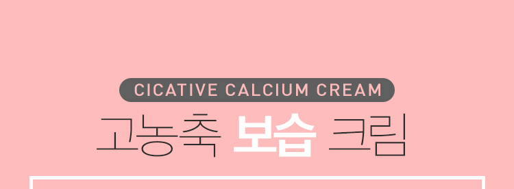 APIEU_Cicative_Calcium_Cream_04.jpg