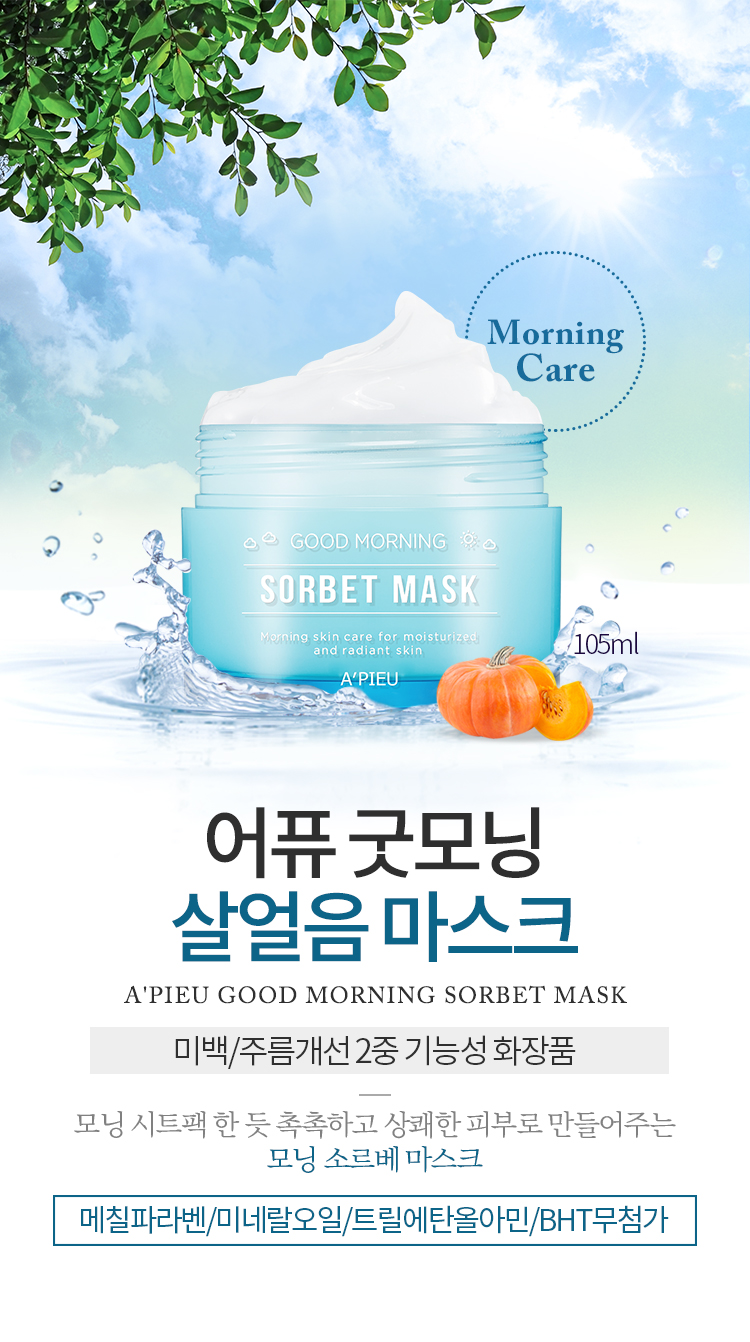Apieu_Goodmorning_Sorbet_Mask_02.jpg