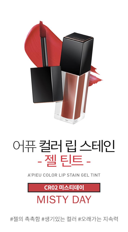 APIEU_Color_Lip_Stain_Gel_Tint_CR02_01.jpg