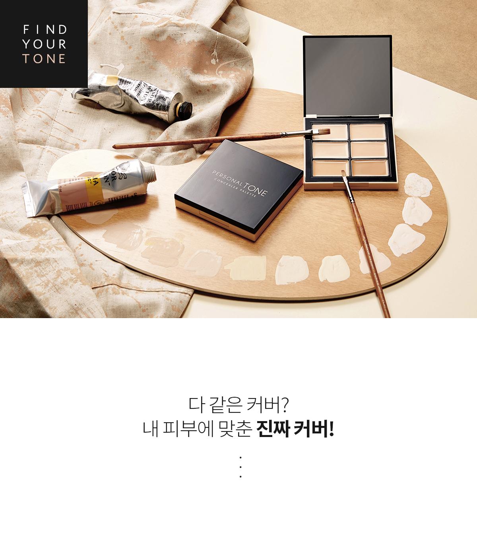 APIEU-Personal-Tone-Concealer-Palette_01.jpg