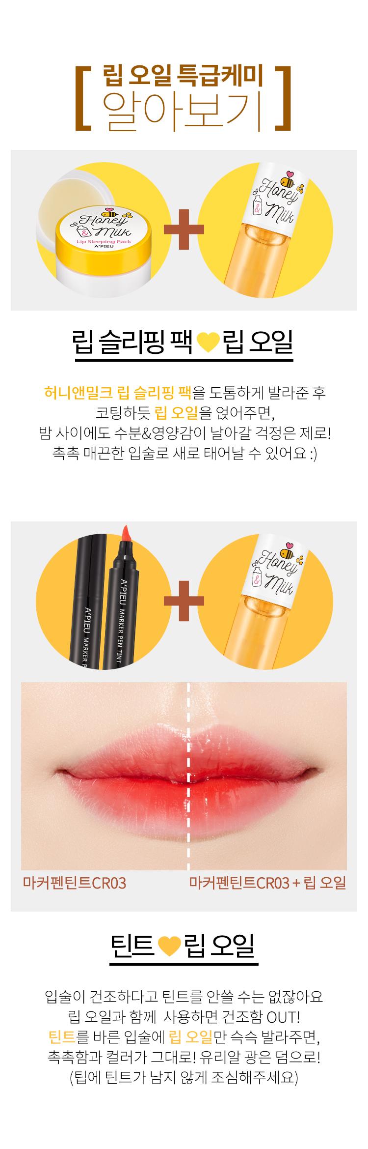 APIEU_Honey_Milk_Lip_Oil_05.jpg