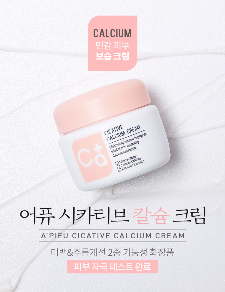 APIEU_Cicative_Calcium_Cream_02.jpg