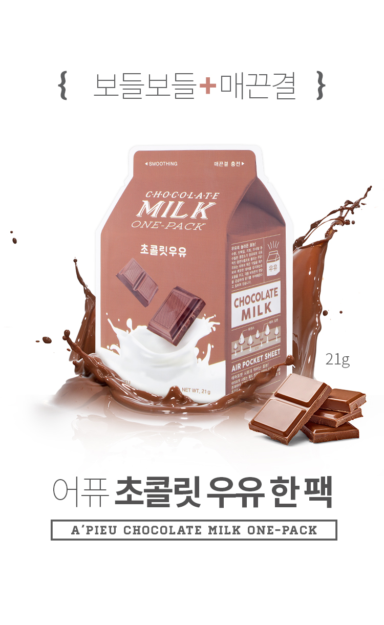 APIEU_CHOCOLATE_MILK_ONE_PACK_02.jpg