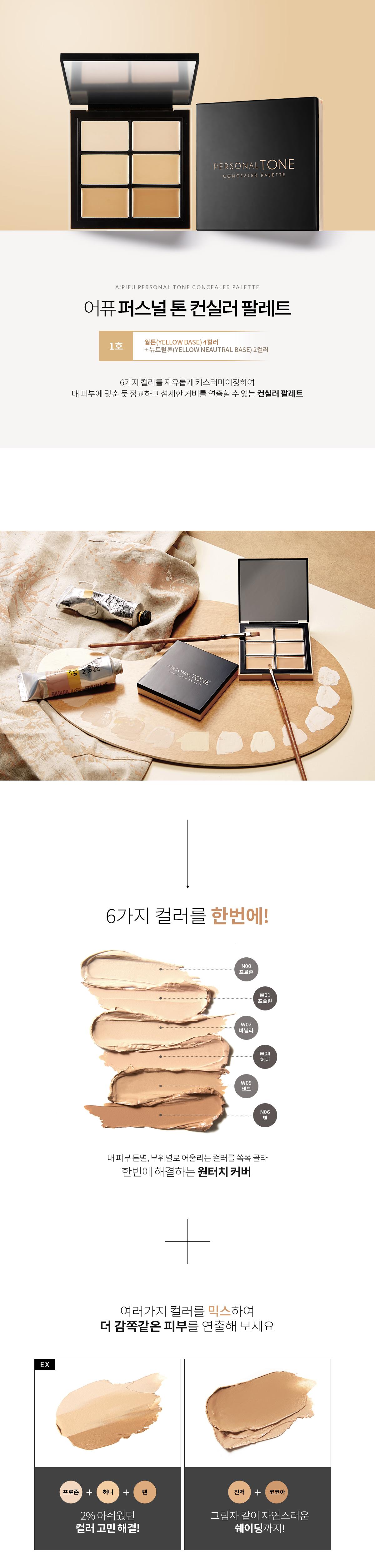 APIEU-Personal-Tone-Concealer-Palette_02-1.jpg