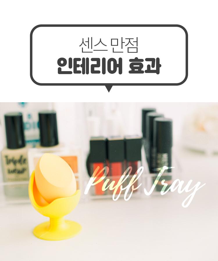 Apieu_Puff_Tray_Yellow_05.jpg