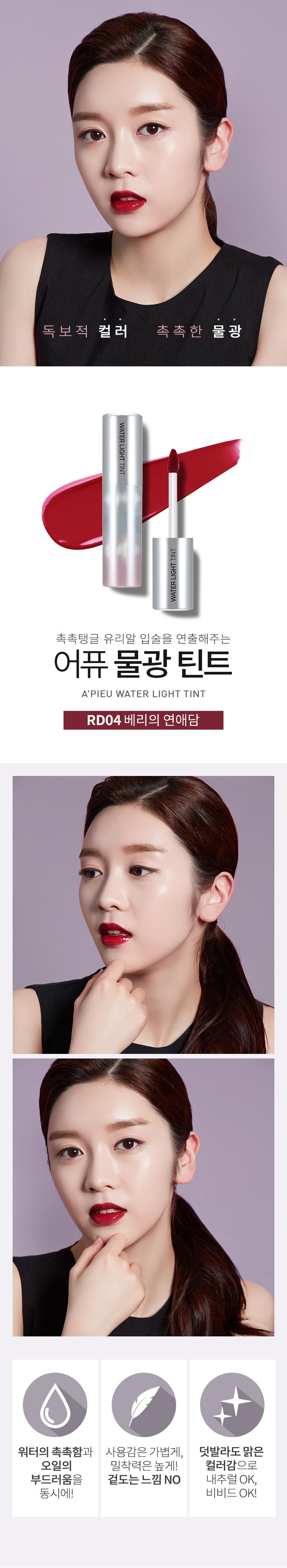 APIEU_Water_Light_Tint_RD04_01.jpg