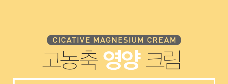 APIEU_Cicative_Magnesium_Cream_04.jpg