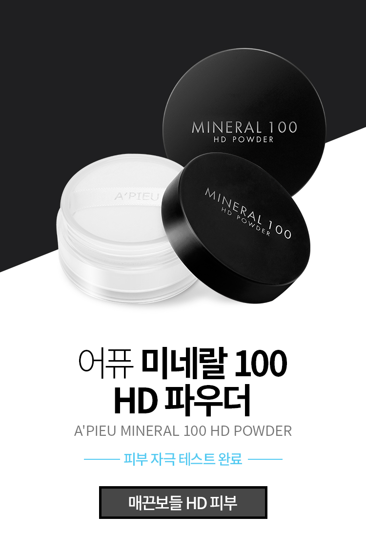 APIEU-MINERAL-100-HD-POWDER_02.jpg