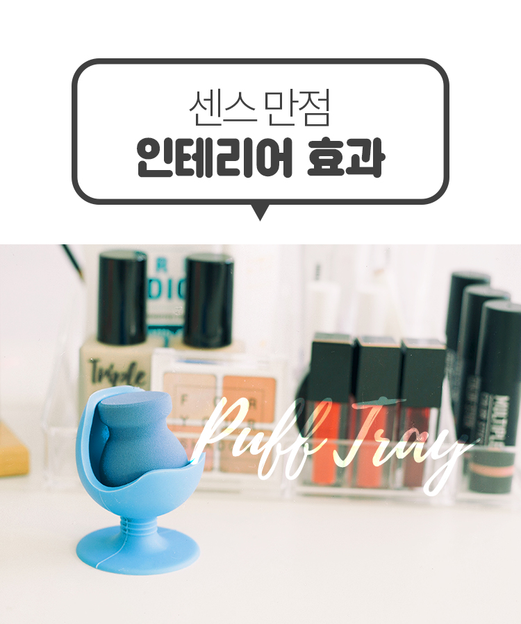 Apieu_Puff_Tray_Blue_05.jpg