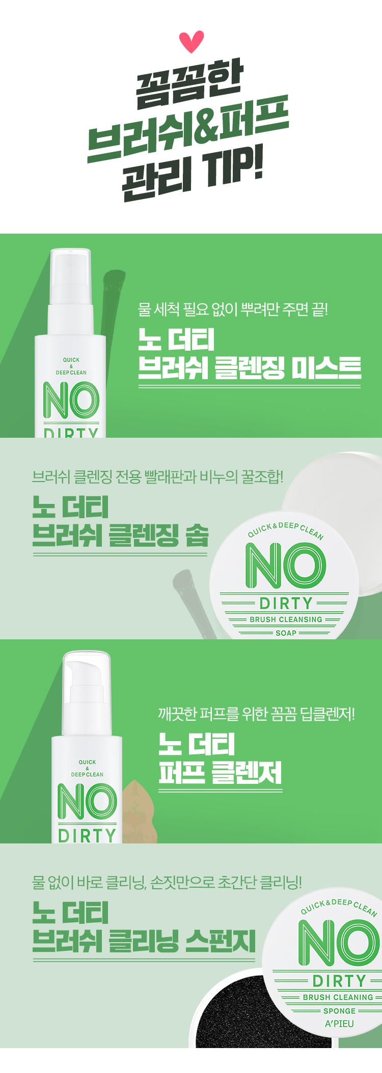 APIEU_No_Dirty_Brush_Cleansing_Sponge_05.jpg