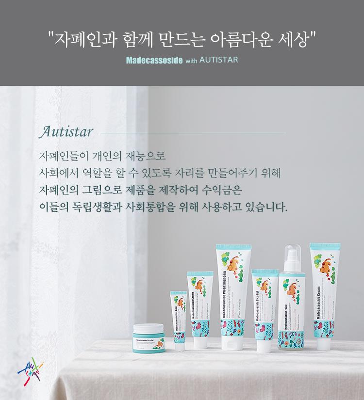 APIEU-Madecassoside_AUTISTAR_Cream(대용량)_02.jpg