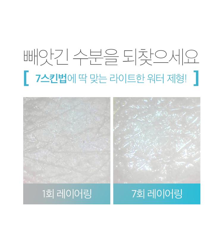 Apieu_Aquamarine_Mineral_Skin_09.jpg
