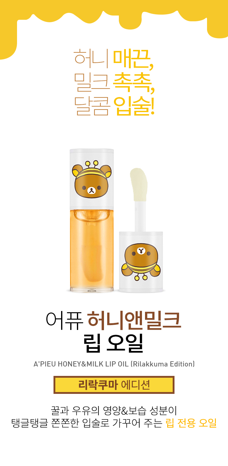 APIEU_Honey_Milk_Lip_Oil_Rilakkuma_Edition_01.jpg