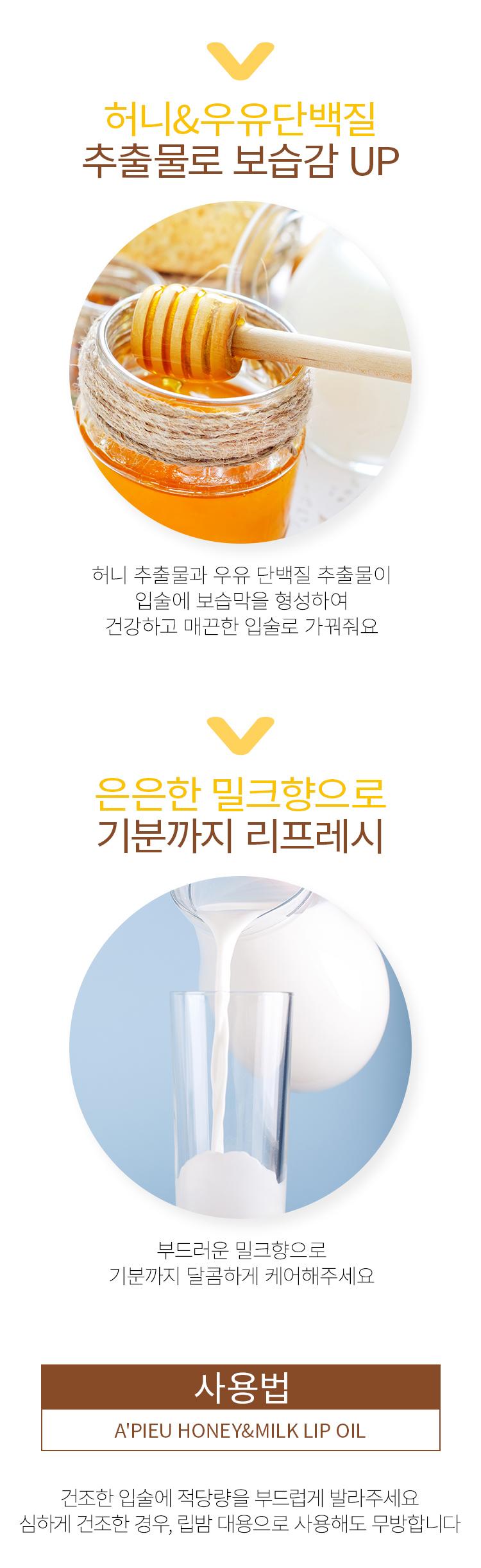 APIEU_Honey_Milk_Lip_Oil_03.jpg