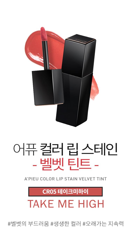 APIEU_Color_Lip_Stain_Velvet_CR05_01.jpg