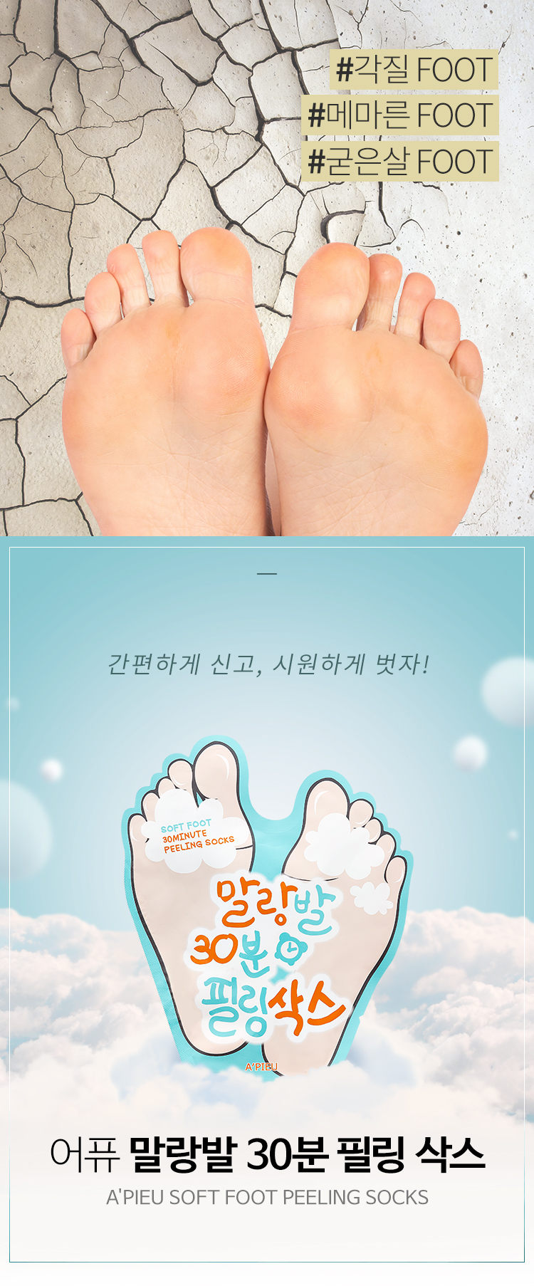 APIEU-SOFT-FOOT-PEELING-SOCKS_01.jpg