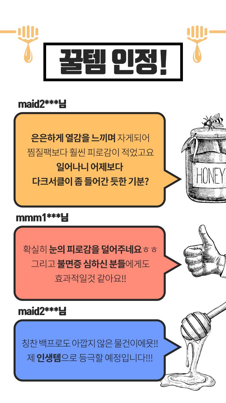 1018스팀아이마스크_03.jpg