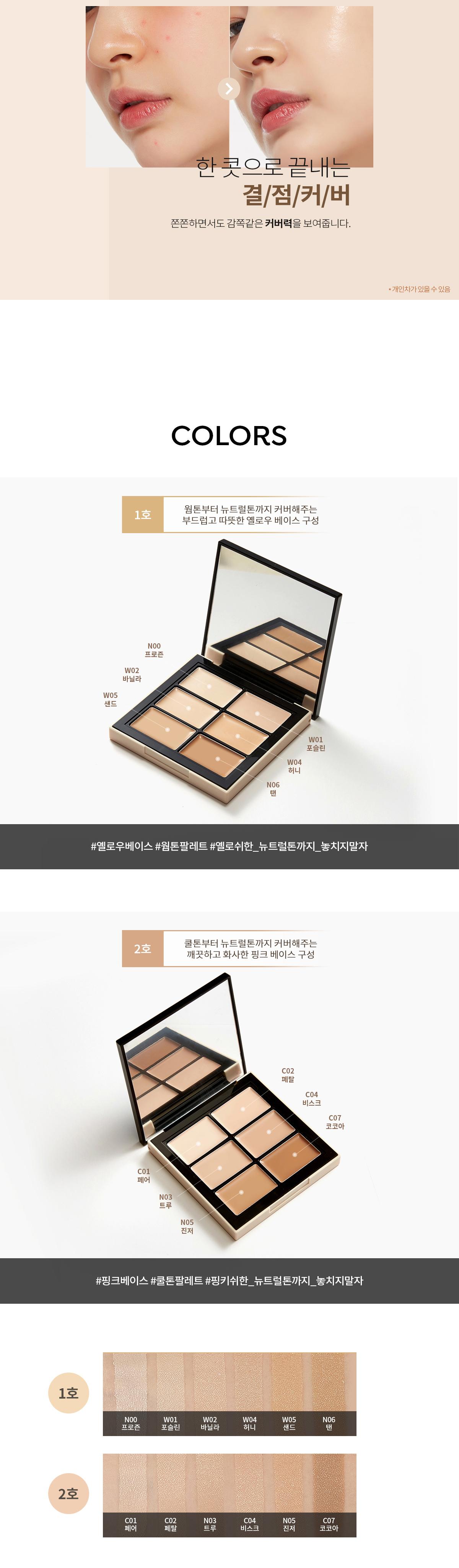 APIEU-Personal-Tone-Concealer-Palette_04.jpg