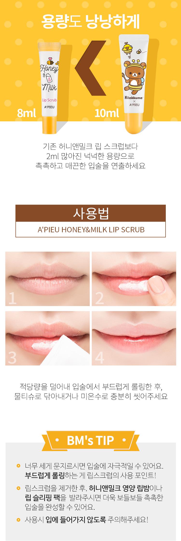 APIEU_Honey_Milk_Lip_Scrub_Rilakkuma_Edition_04.jpg