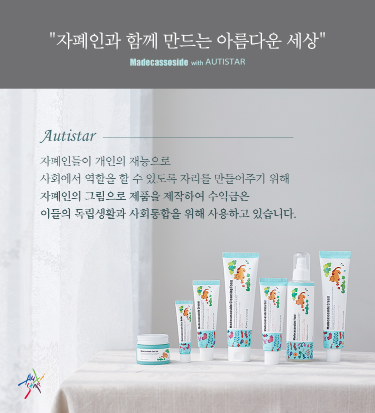 APIEU-Madecassoside_AUTISTAR_CleansingFoam_02.jpg