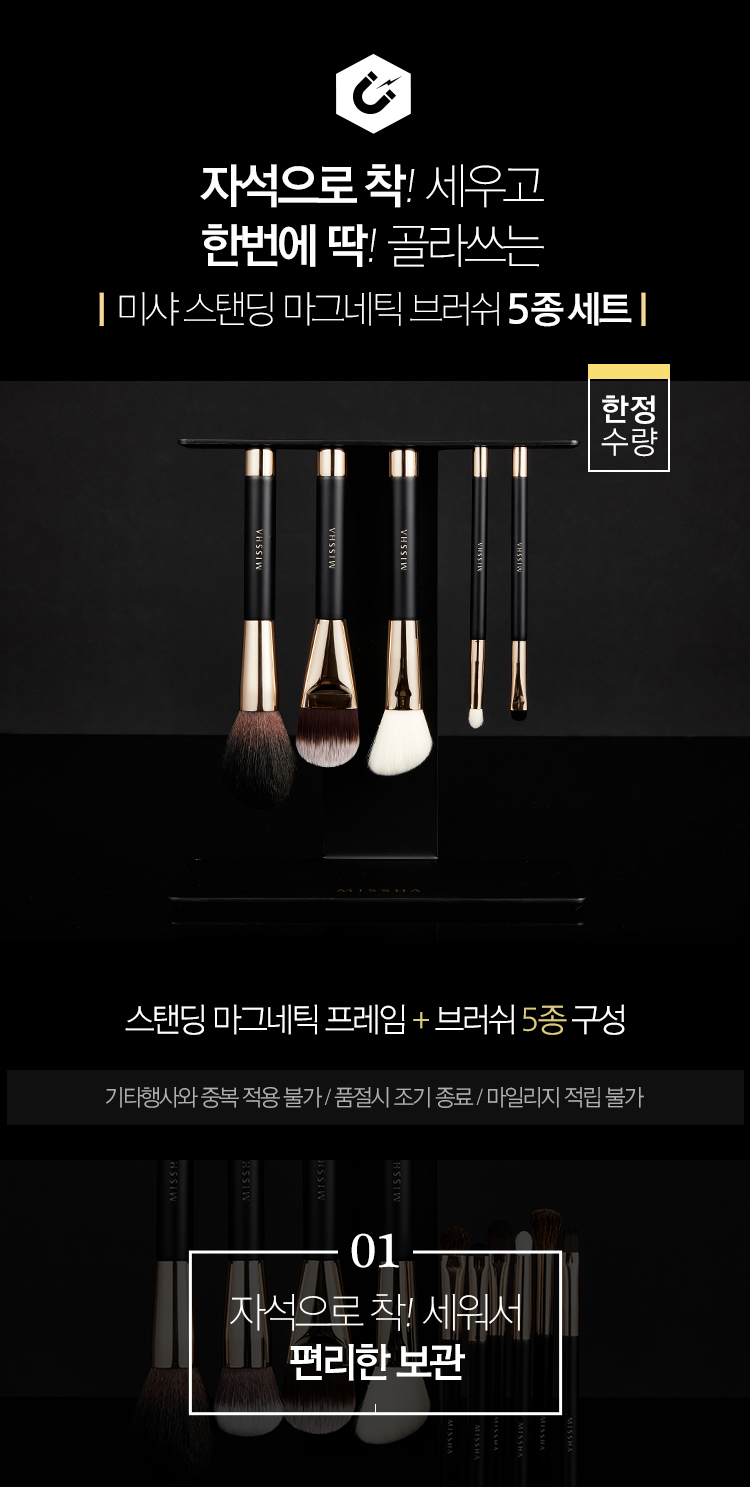 missha_standing_magnetic_brush_set_05_750_01.jpg