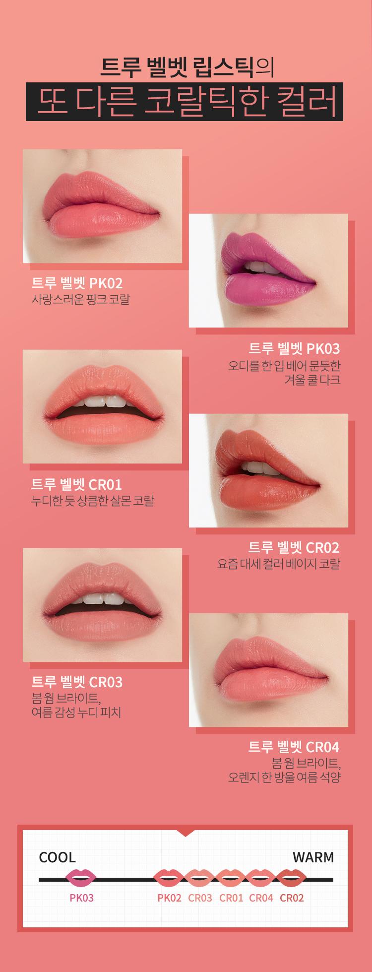 APIEU_True_Velvet_Lipstick_CR03CR04PK03_03.jpg