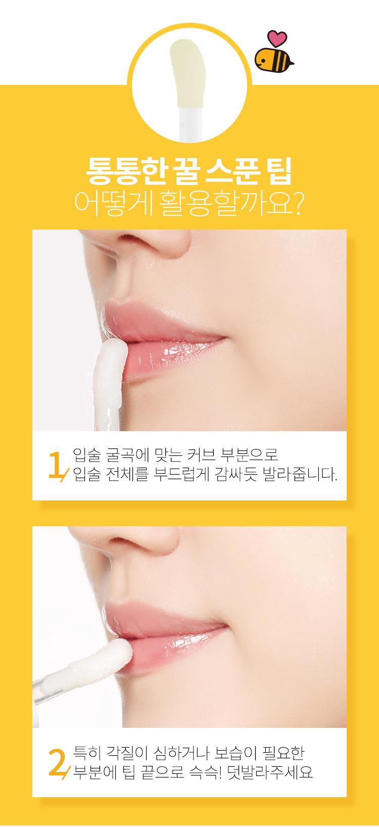APIEU_Honey_Milk_Lip_Oil_04.jpg