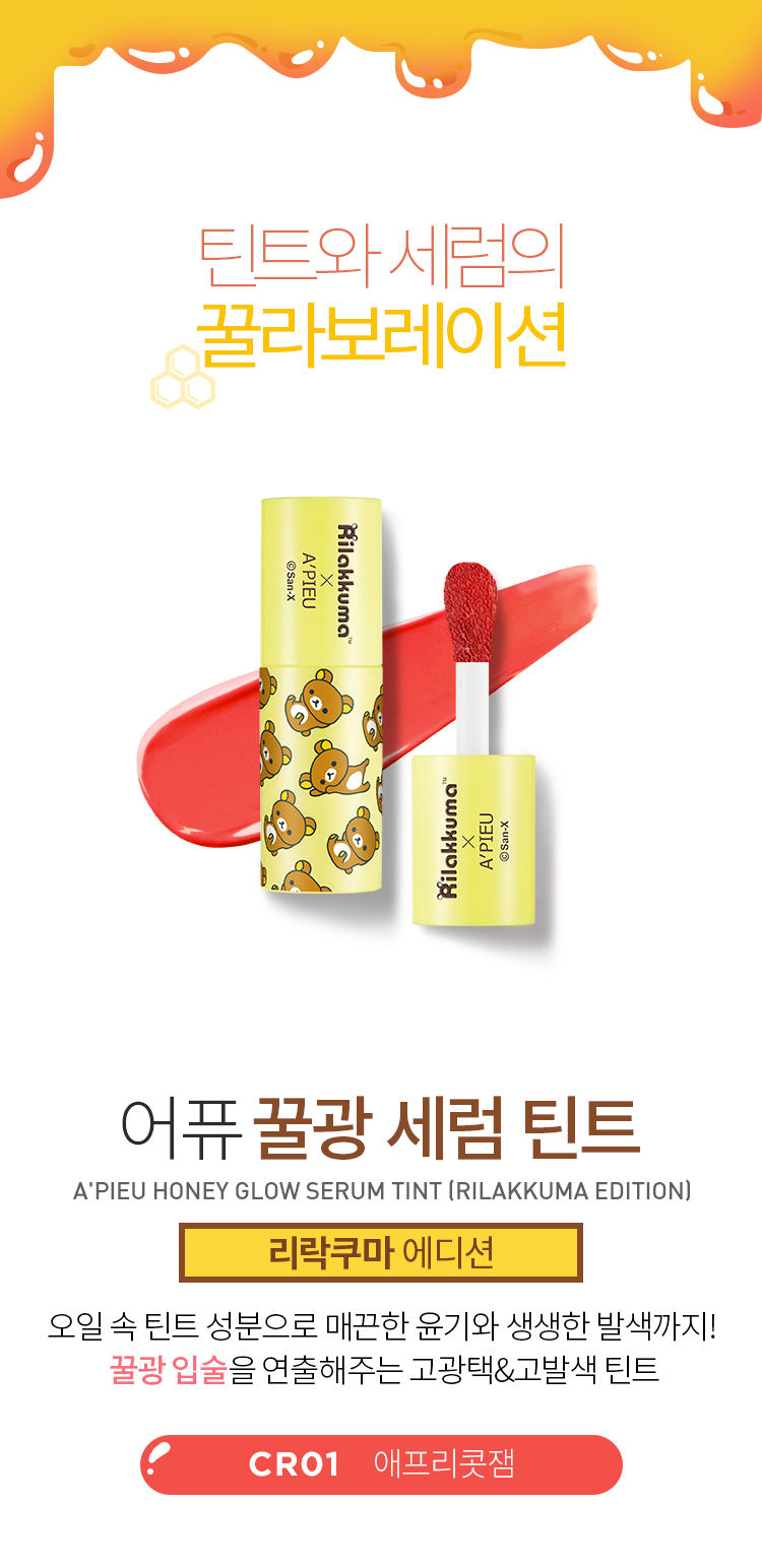 APIEU_HONEY_GLOW_SERUM_TINT_(RILAKKUMA-EDITION)_CR01_03.jpg