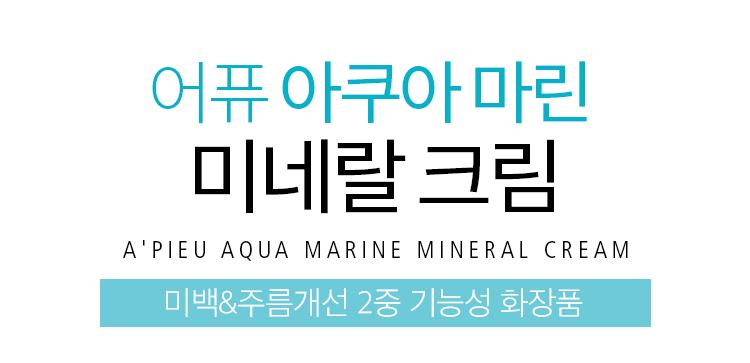 Apieu_Aquamarine_Mineral_Cream_02.jpg