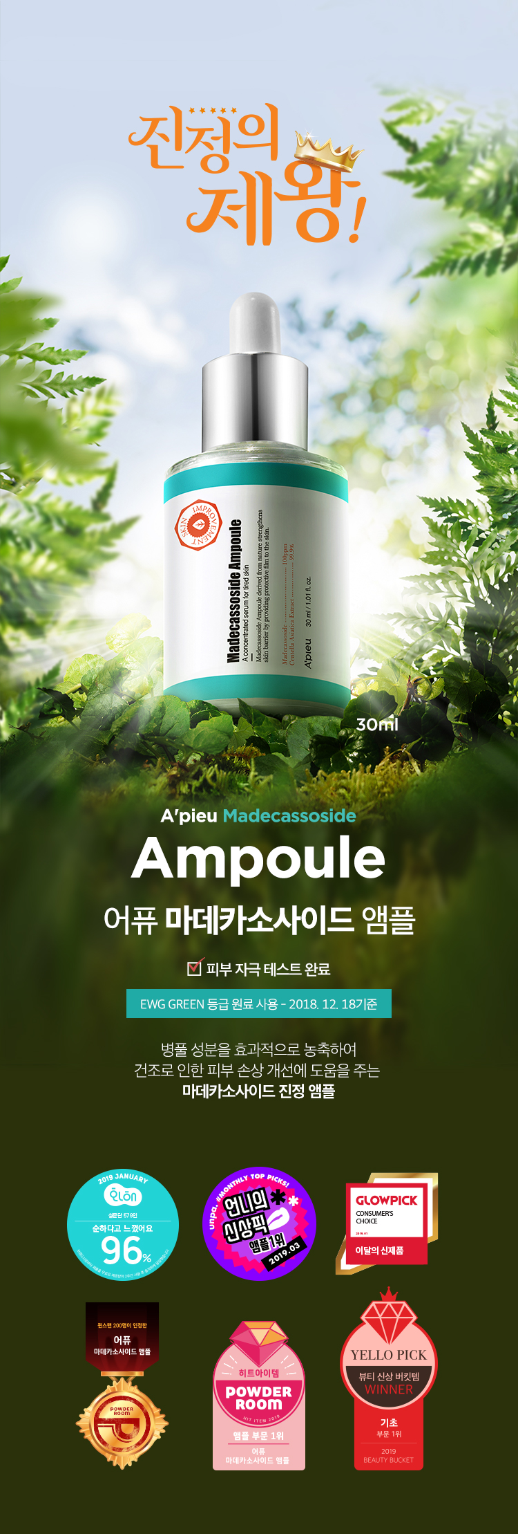 apieu_madecassoside_ampoule_emblem_02.jpg
