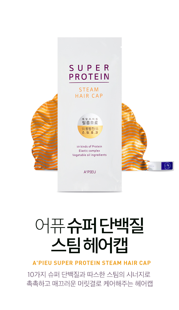 APIEU-SUPER-PROTEIN-STEAM-HAIR-CAP_02.jpg