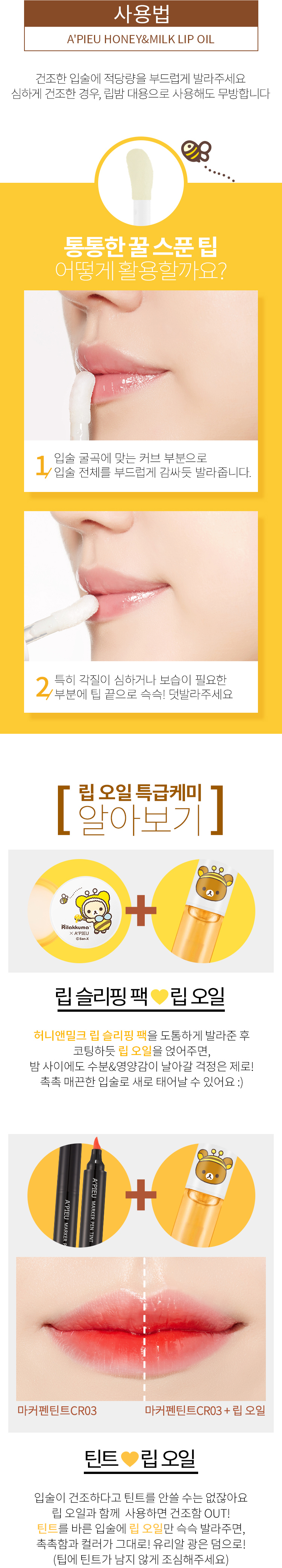 APIEU_Honey_Milk_Lip_Oil_Rilakkuma_Edition_04.jpg