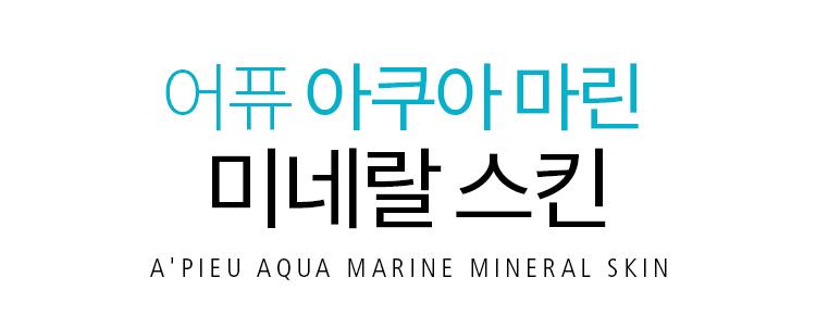 Apieu_Aquamarine_Mineral_Skin_02.jpg
