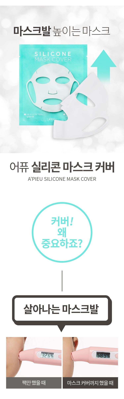APIEU-SILICONE-MASK-COVER_03.jpg