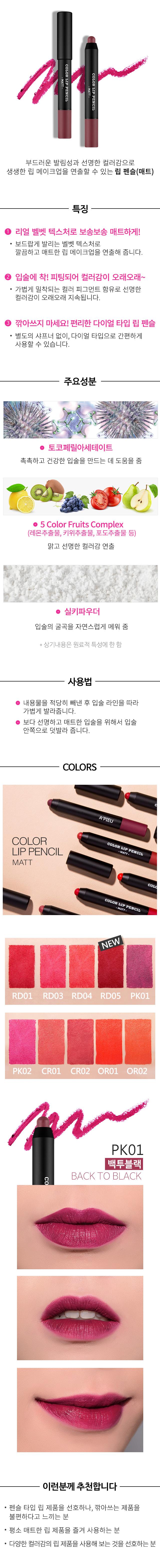APIEU_Color_Lip_Pencil_Matt_PK01_04_1.jpg