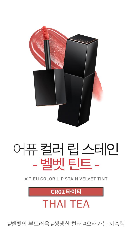APIEU_Color_Lip_Stain_Velvet_CR02_01.jpg