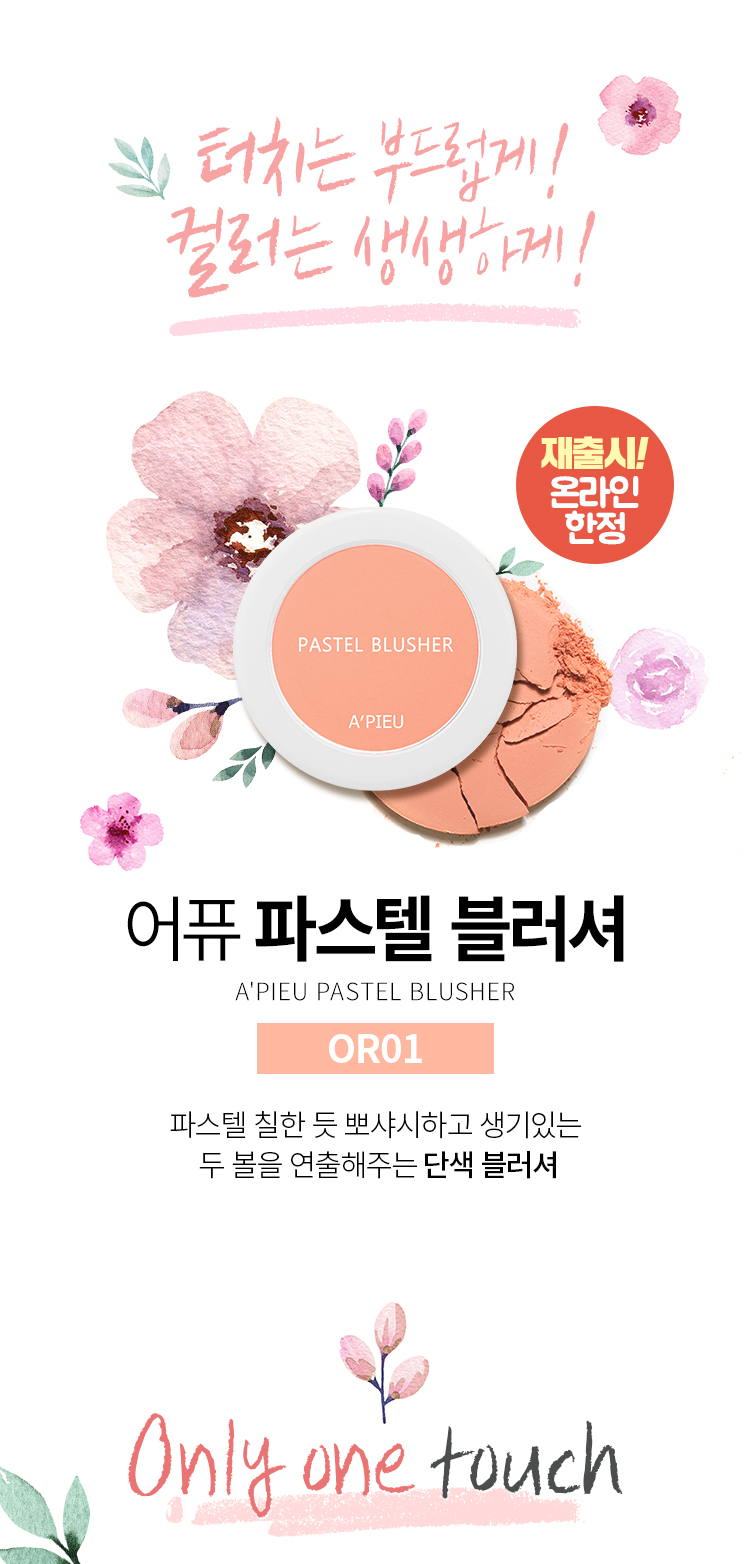 APIEU_PASTEL_BLUSHER(OR01)_01.jpg