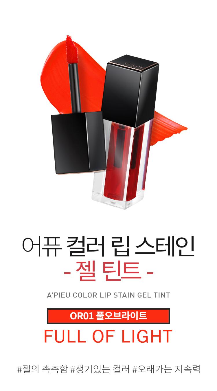 APIEU_Color_Lip_Stain_Gel_Tint_OR01_01.jpg