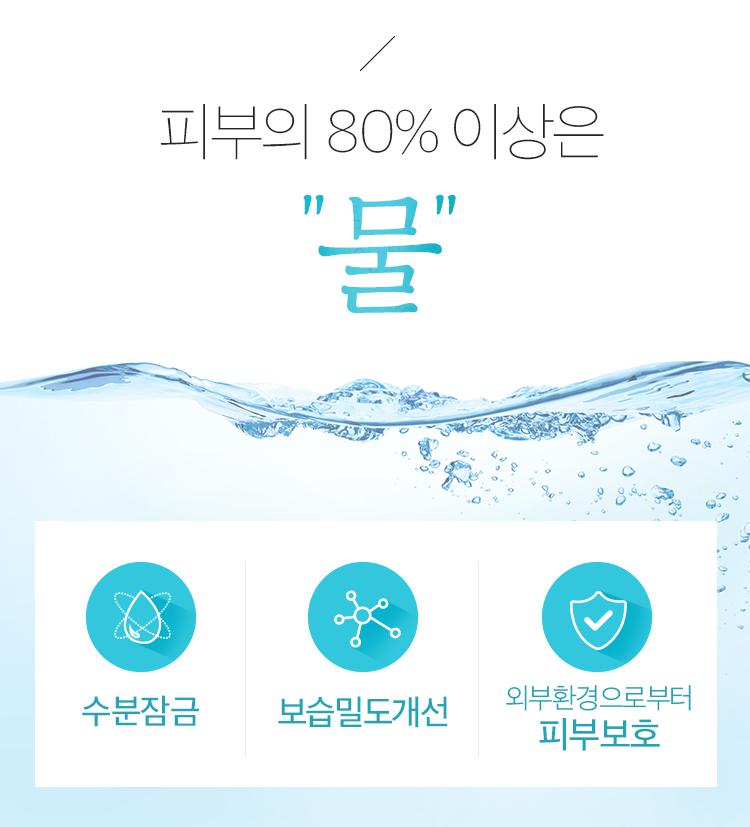 Apieu_Aquamarine_Mineral_Skin_03.jpg