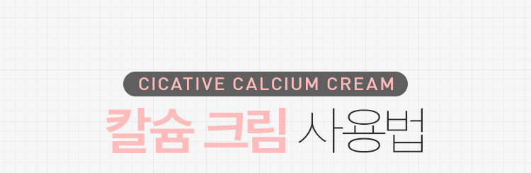 APIEU_Cicative_Calcium_Cream_08.jpg