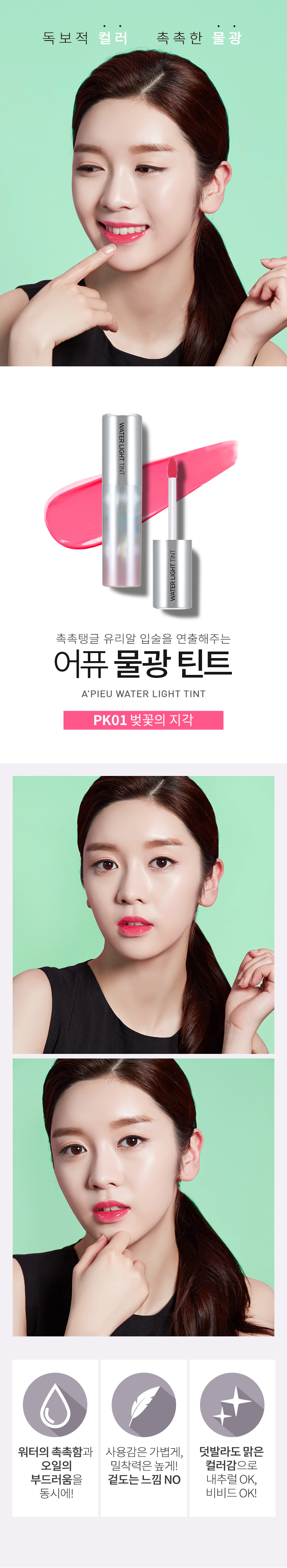 APIEU_Water_Light_Tint_PK01_01.jpg