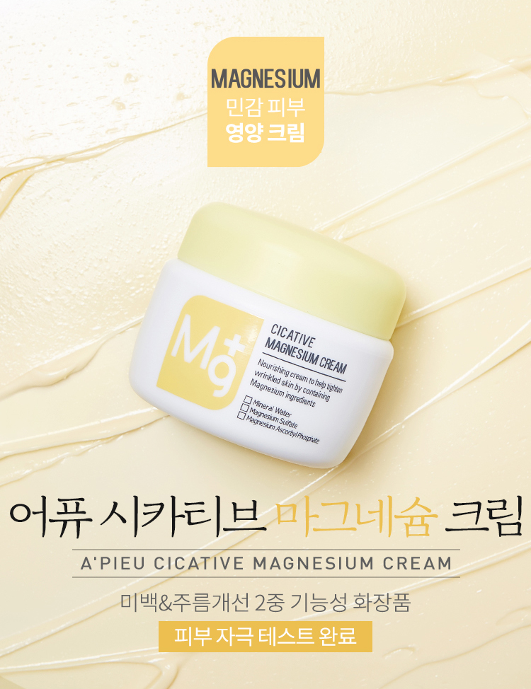 APIEU_Cicative_Magnesium_Cream_02.jpg