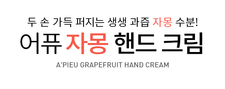 APIEU_Hand_Cream_GRAPEFRUIT_02.jpg