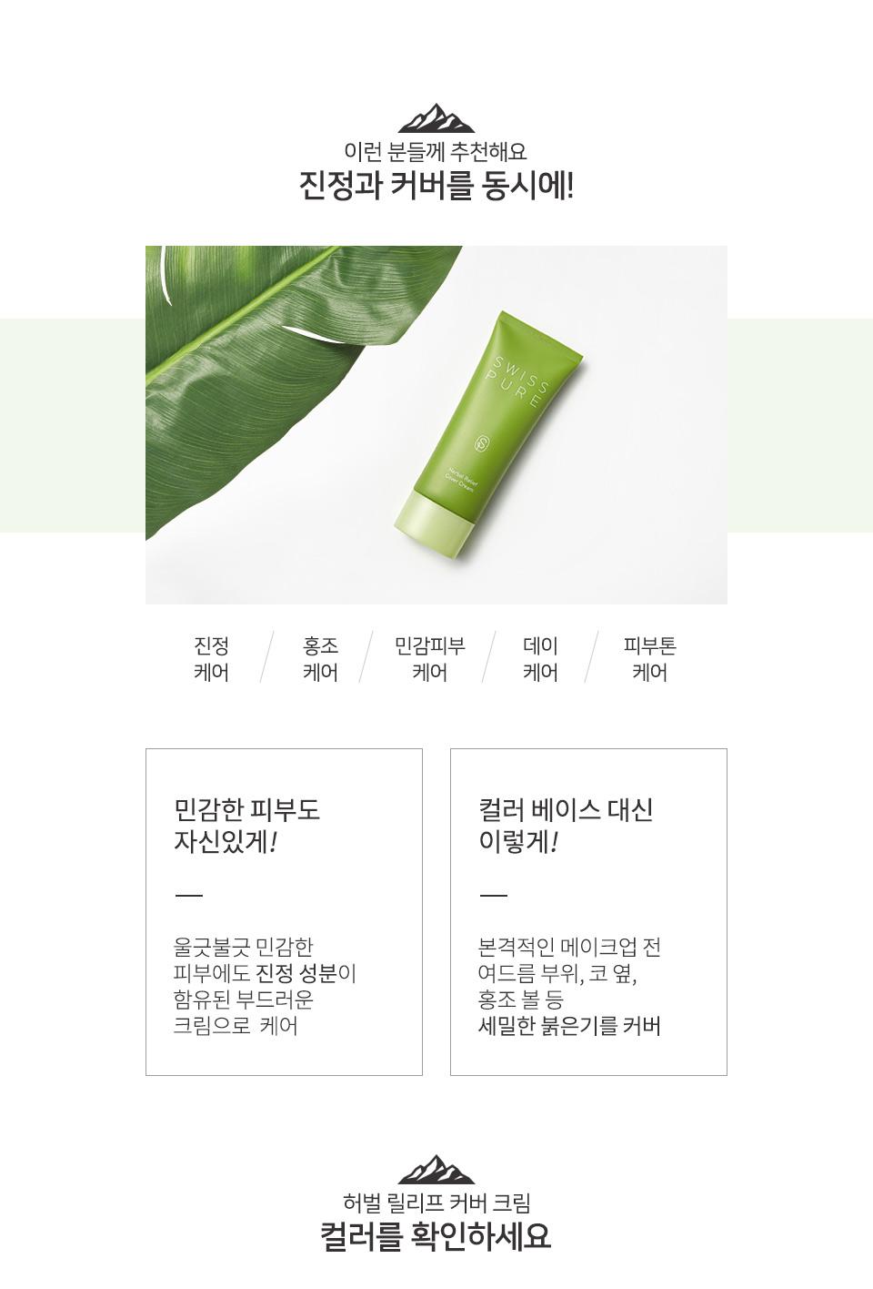Mod_Herbal_Relief_Cover_Cream_Big_04.jpg