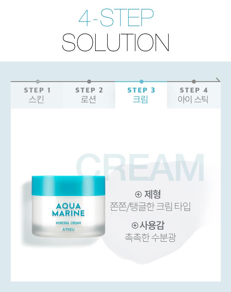 Apieu_Aquamarine_Mineral_Cream_08.jpg