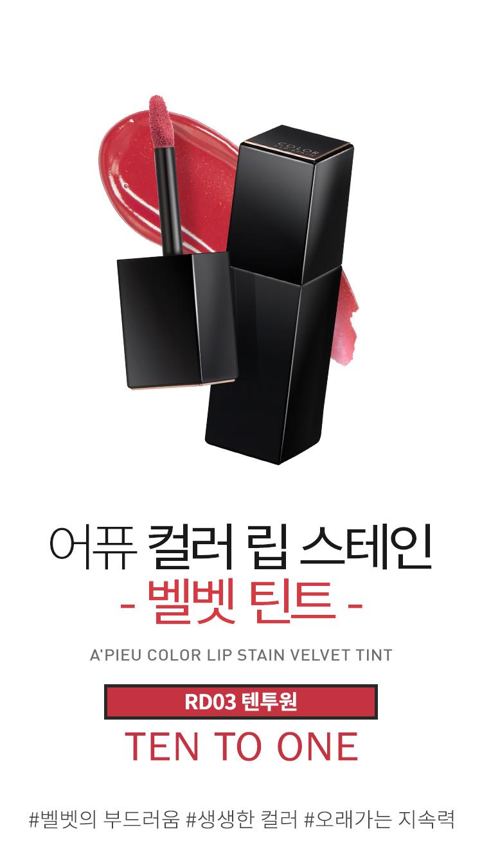 APIEU_Color_Lip_Stain_Velvet_RD03_01.jpg