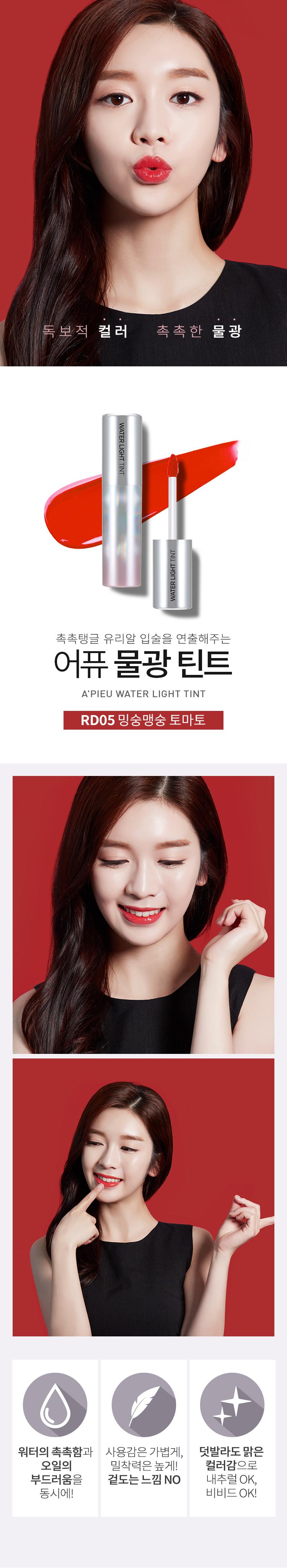 APIEU_Water_Light_Tint_RD05_01.jpg