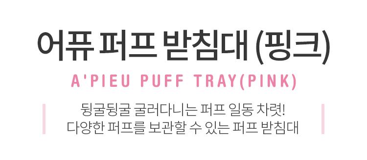 Apieu_Puff_Tray_Pink_03.jpg