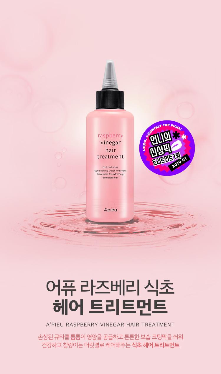 APIEU_Raspberry_Vinegar_HairTreatment_02.jpg