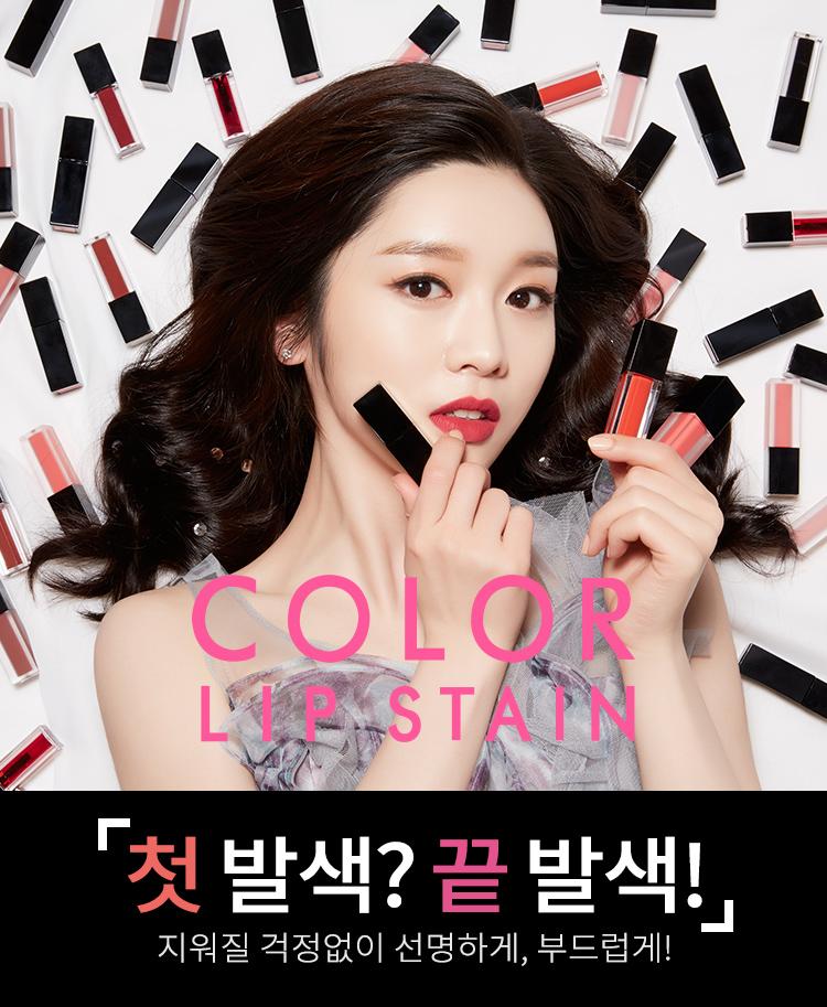 APIEU_Color_Lip_Stain_Velvet_01.jpg